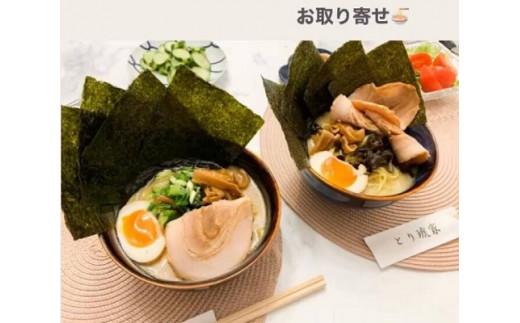 ※商品はスープ、タレ、麺、海苔のみです。写真はイメージです。