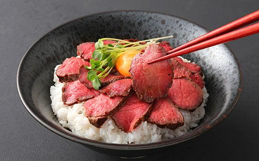 あか牛 ローストビーフ 計 350g (2本入り) 牛肉 熊本県産