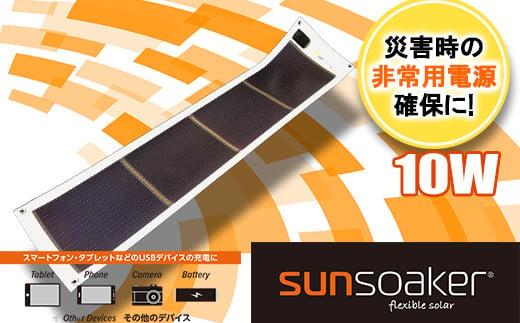 G15-2 SunSoaker(サンソーカー) 携帯充電用太陽電池シート10W