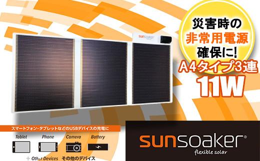 G15-3 SunSoaker(サンソーカー) 携帯充電用太陽電池シートA4-3F