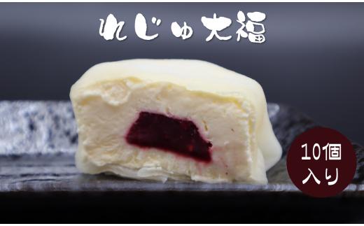れじゅ大福(チーズ&ラズベリーソースの大福/10個入り)