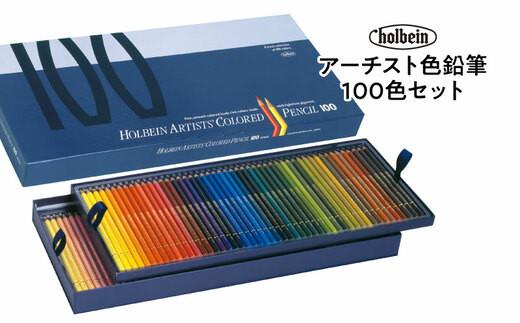 アーチスト色鉛筆100色紙函セット