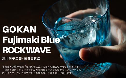 【B7409】「GOKAN」FujimakiBlue ROCK WAVE