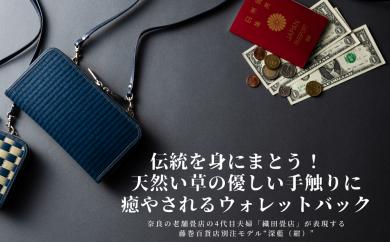 【織田畳店×藤巻百貨店】別注 雛(Hiina)・本い草ウォレットバッグ-深藍