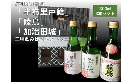 【9037】富加町の地酒「半布里戸籍」「睦鳥」「加治田城」三種飲み比べセットミニ