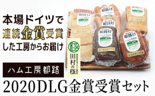 TC3-12 ハム工房都路 DLG金賞受賞セット