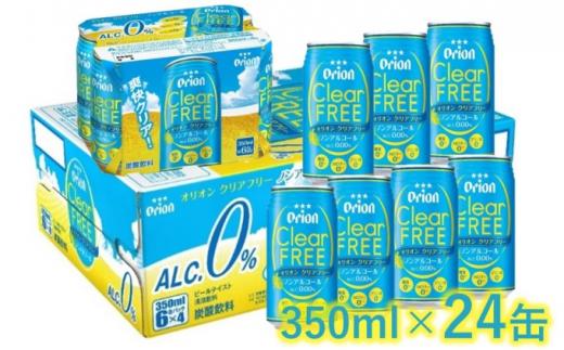 [№5740-0091]オリオン クリアフリー 350ml缶 24本
