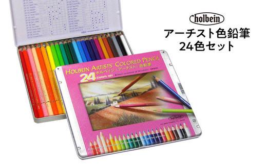 アーチスト色鉛筆24色セット