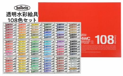 透明水彩絵具108全色セット