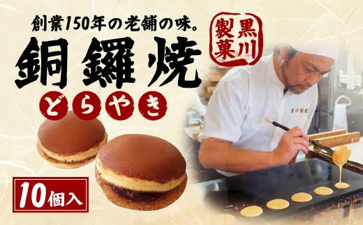 銅鑼焼(黒川製菓)約35g×10個入 どら焼き 和菓子