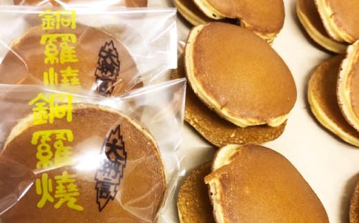 銅鑼焼(黒川製菓)約35g×30個入 どら焼き 和菓子