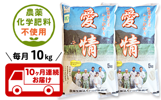 16-12【10ヶ月連続お届け】新潟県胎内産JAS有機認証合鴨栽培コシヒカリ10kg(精米)