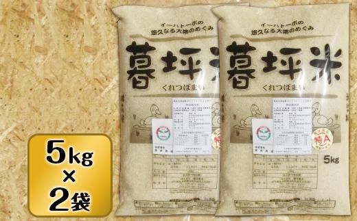 4001特別栽培暮坪米 ひとめぼれ精米5kg×2個
