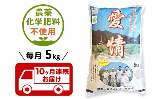 16-08【10ヶ月連続お届け】新潟県胎内産JAS有機合鴨栽培コシヒカリ5kg(精米)