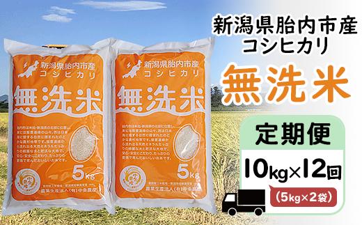 16-M4【12ヶ月連続お届け】新潟県産エコファーマーこだわりのコシヒカリ【無洗米】10kg(5kg×2袋)