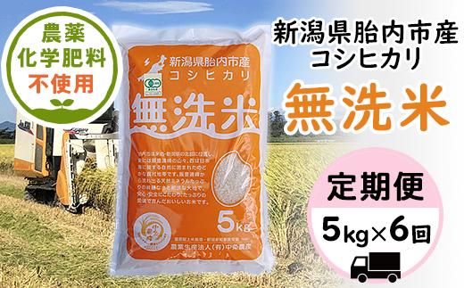 16-M10【6ヶ月連続お届け】新潟県産【無洗米】有機合鴨栽培コシヒカリ5kg