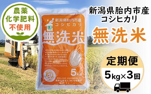16-M9【3ヶ月連続お届け】新潟県産【無洗米】有機合鴨栽培コシヒカリ5kg