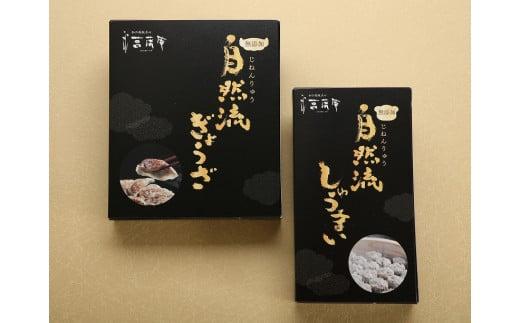 008-29秦野産門倉ポーク使用★無添加!自然流餃子と焼売のセット