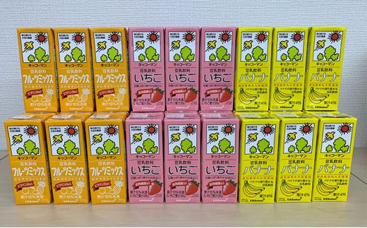 [№5787-0467]キッコーマン フルーツ豆乳飲料3フレーバーセット