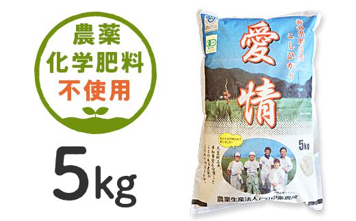 16-05新潟県胎内産JAS有機合鴨栽培コシヒカリ5kg(精米)