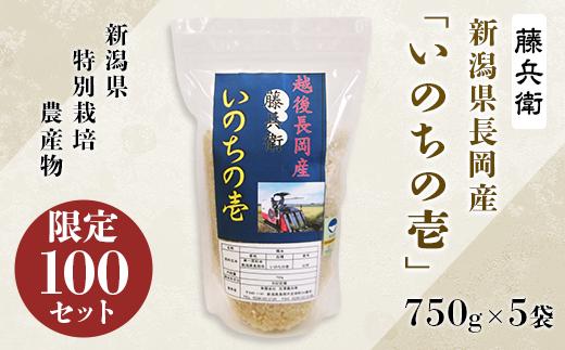 E4-01新潟県長岡産「いのちの壱」藤兵衛750g×5袋