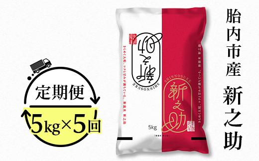 23-05【5ヶ月連続お届け】新潟県胎内市産「新之助」5kg