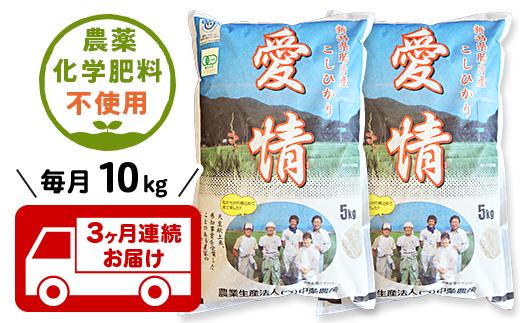 16-10【3ヶ月連続お届け】新潟県胎内産JAS有機合鴨栽培コシヒカリ10kg(精米)
