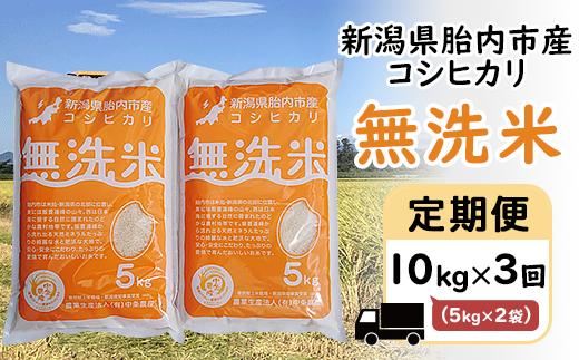 16-M2【3ヶ月連続お届け】新潟県産エコファーマーこだわりのコシヒカリ【無洗米】10kg(5kg×2袋)