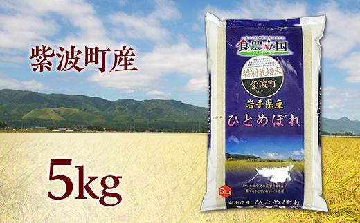 1910岩手県紫波町産 特別栽培米【ひとめぼれ】5kg(令和2年産)