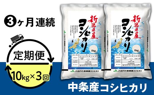 23-A2【3ヶ月連続お届け】新潟県中条産コシヒカリ10kg(5kg×2袋)