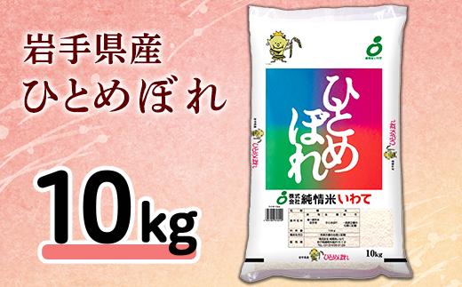 R2-H10-1岩手県産【ひとめぼれ】10kg(2年産)