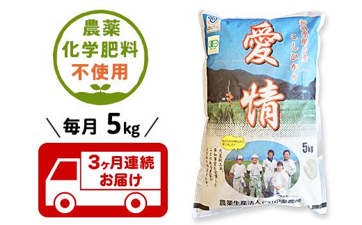 16-06【3ヶ月連続お届け】新潟県胎内産JAS有機合鴨栽培コシヒカリ5kg(精米)