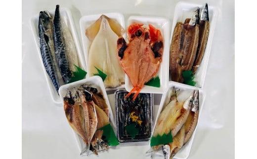 【大人気!】丸金水産 美味しい海の幸 干物おまかせセット