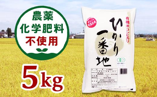 【JAS有機栽培米】新潟県長岡産コシヒカリ5kg