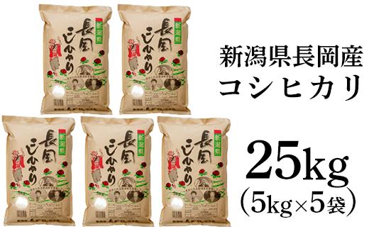 新潟長岡産コシヒカリ25kg(5kg×5袋)