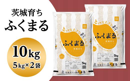 茨城の豊かな自然で育まれた、茨城県オリジナル品種、「ふくまる」をご用意しました!