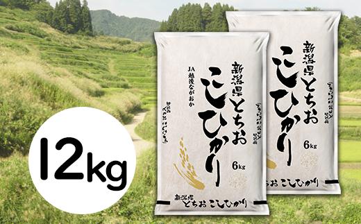 新潟県長岡産コシヒカリ(栃尾地域)12kg