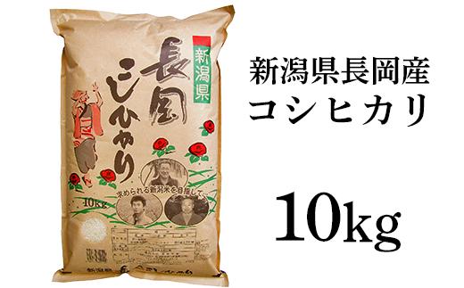 新潟長岡産コシヒカリ10kg