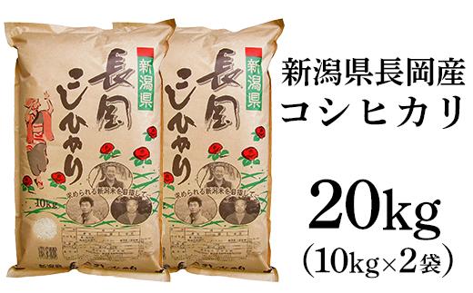 新潟長岡産コシヒカリ20kg(10kg×2袋)