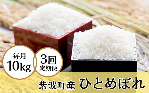【3ヶ月連続お届け】手県紫波町産米ひとめぼれDセット(10kg)