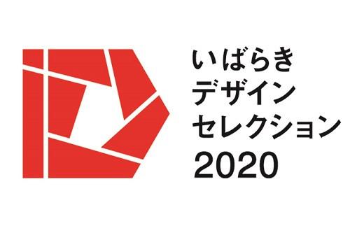 いばらきデザインセレクション2020シリーズ選定
