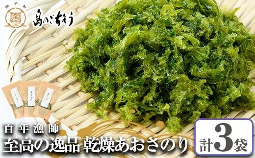 百年漁師 至高の逸品 乾燥あおさのり 3袋セット_gochi-506
