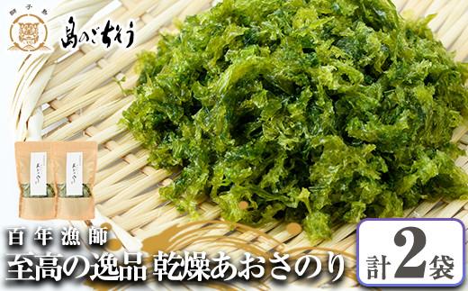 百年漁師 至高の逸品 乾燥あおさのり 2袋セット_gochi-505