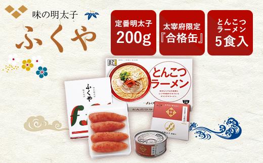 定番明太子200g・太宰府限定『合格缶』・とんこつラーメン5食入