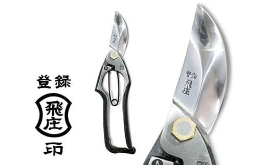 FY20-722 青紙鋼仕様 正統ロー付けタイプA型 200mm