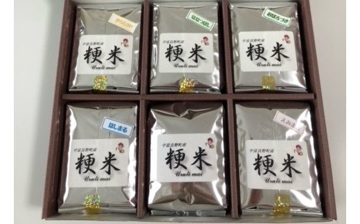 【2020年度米】中富良野産米食べ比べセット