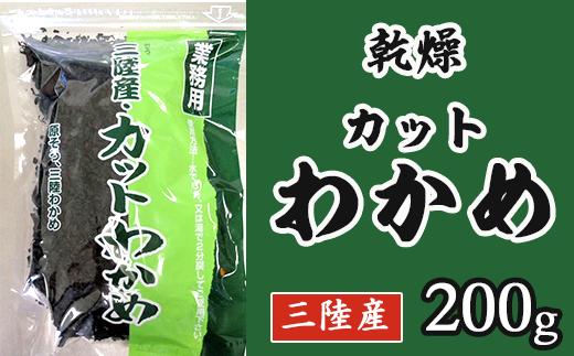 【町内加工!】三陸産・乾燥カットわかめ 200g[0007-5601]
