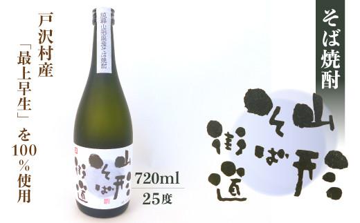 戸沢村産「最上早生」を100%使用! そば焼酎『山形そば街道』720㎖ アルコール度数:25度