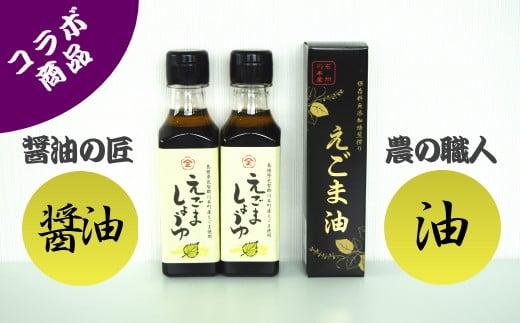 250210【川本町のえごま油はここからはじまった】INAKAIKASU えごま油とえごましょうゆ(2本)セット