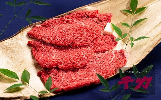 【5-8】松阪肉 赤身ステーキ(焼肉)